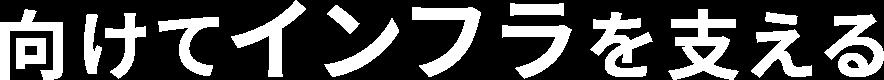 スライダー画像:向けてインフラを支える